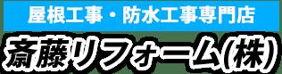 神奈川塗装店LOGO