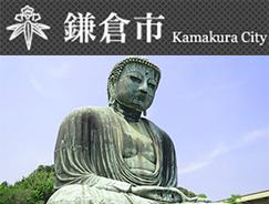 鎌倉市の自然災害や罹災状況について