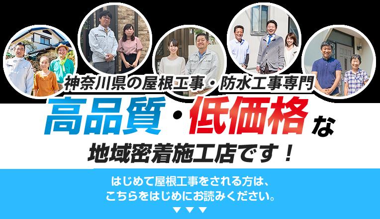 神奈川県横浜市の屋根工事・防水工事専門高品質・低価格な地域密着施工店です