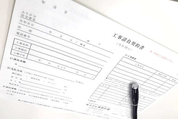 契約書や保証書を確認する