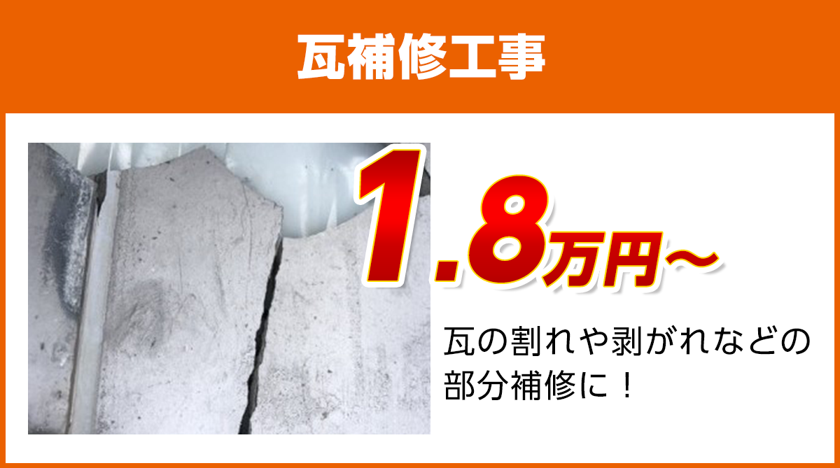 神奈川の瓦補修工事料金 瓦のひび割れ、剥がれに