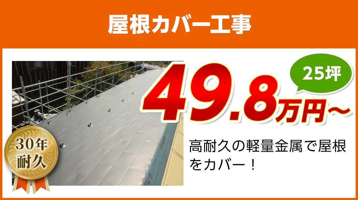 神奈川の屋根カバー工事料金 軽量金属のガルバリウム屋根