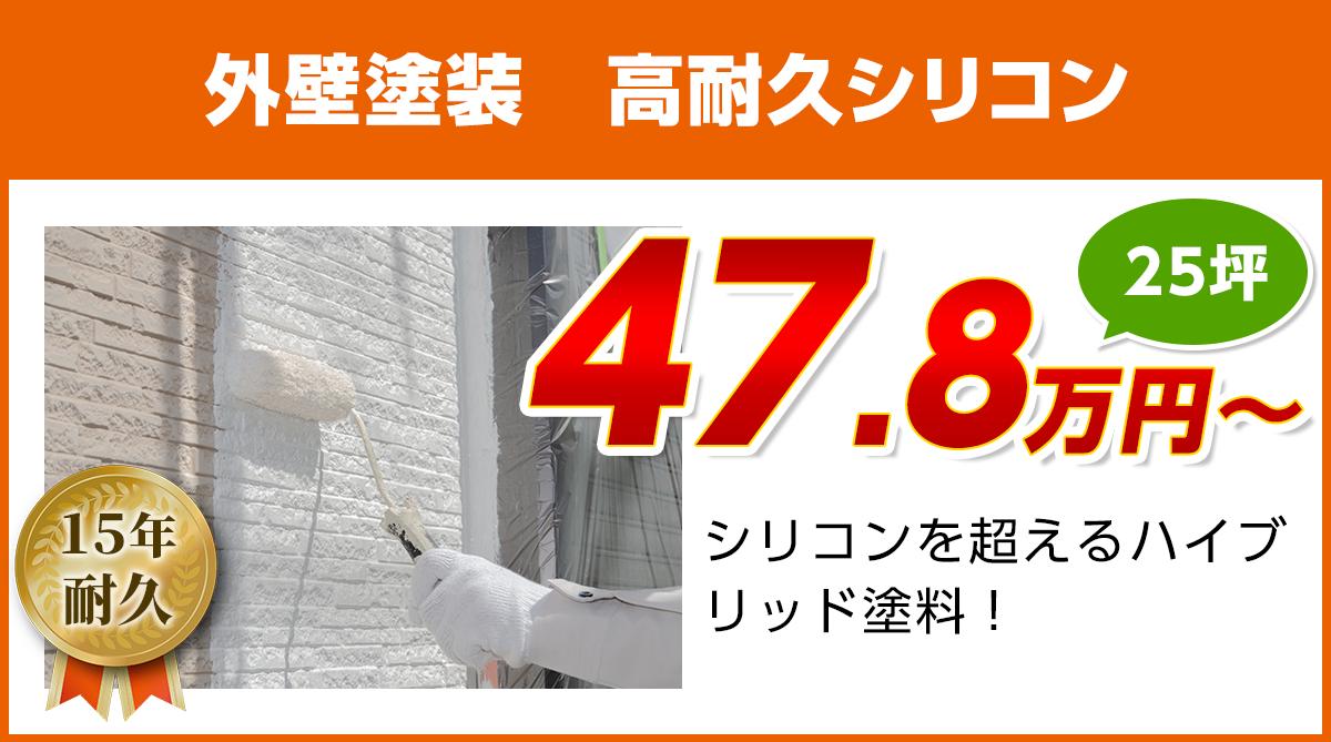 神奈川の外壁塗装工事料金 高耐久シリコン塗料