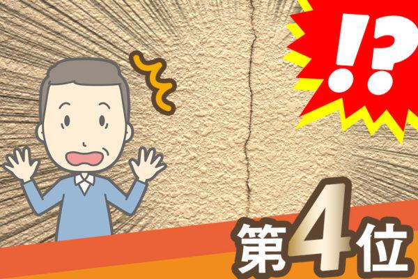 外壁塗装、屋根塗装の失敗例 第4位は?