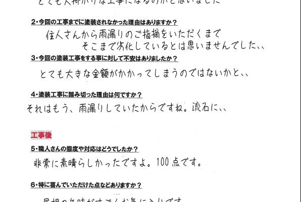 神奈川県伊勢原市 アパート屋根工事 カバー工法